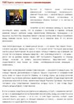 ТОП Хунта: начался процесс самоликвидации 30 апреля 2014, Юрий Баранчик Выстрел в Кернеса, кроме собственно криминальной составляющей произошедшего, означает только одно — начался процесс разборок внутри Хунты, который несомненным и закономерным образом приведет к ее распаду и самоликвидации. Не