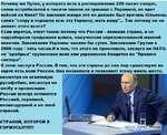 """Почему же Путин, у которого есть в распоряжении 220 тысяч солдат, сотни истребителей и тысячи танков на границе с Украиной, не идет войной на Киев? По законам жанра это он должен был кричать Юлькины слова """"сотру в порошок всю эту Украину, мать вашу""""... Так почему он не делает этого всего? Если вкр"""