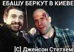 ЕБАШУ БЕРКУ1 [С] Джеисс Г В КИЕВЕ V '•* )Н Стетхем ;мсм