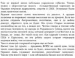 Уже не первый месяц наблюдаю украинские события. Теперь можно с уверенностью сказать - государственный переворот на Украине устроили журналисты, соцсети и СМИ. Остальные были лишь пушечным мясом. Рядовое население почти выключено из диалога. А орущие политики не выражают мнения населения ни на про