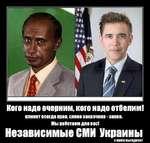 Кого надо очерним, кого надо отбепим! клиент всегда прав, слово заказчика - закон. Мы работаем для вас! Независимые СМИ Украины с нами выгаднее!