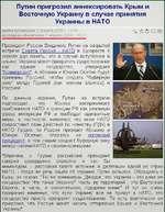 Путин пригрозил аннексировать Крым и Восточную Украину в случае принятия Украины в НАТО последнее обнарление 7 г.пр»: Президент России Владимир Пугин на закрытой Естрече Совета Россия НАТО в Бухаресте А апреля дал понять, что в случае вступления в альянс Украина может прекратить существование как