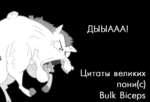 ДЫЫААА! Цитаты великих пони(с) Bulk Biceps