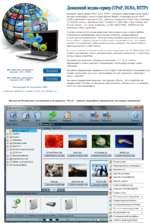 Домашний медиа-сервер (UPnP, DLNA, HTTP) Домашний медиа-сервер (UPnP, DLNA, HTTP) - программа, предоставляющая медиаресурсы (фотографии, аудио и видео файлы) Еашегс компьютера другим UPnP (DLNA) устройствам в домашней сети, например, телевизорам Philips, Sony, Samsung, LG, Toshiba, игровым пристав