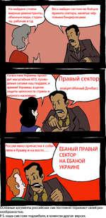 Весь майдан состоял из бойцов правого сектора, нанятых чёртовыми бандеровцами. На майдане стояли мирные демонстранты, обычные люди, студенты, рабочие и тд. На востоке Украины проходит масштабная ATO, проводимая силами нац-гвардии, и армией Украины, в целях защиты целосности страны и ^мирного насе