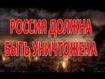 Россия должна быть уничтожена. Планы Запада,Entertainment,,Планы Запада по уничтожению России и что надо делать, чтобы им противостоять  СПАСИБО ЗА ПОДПИСКУ!  Канал: http://youtube.com/elyashevichtv  Еще больше интересного:  ВК: http://vk.com/epnews ВК: http://vk.com/elyashevich  Россия, Россия, Уни