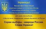 Украинцы I Ваш друг Джон Керри обещал серьёзные санкции по отношению к России, если выборы 25 мая будут сорваны. Поэтому вы должны сделать всё возможное для срыва этих выборов, чтобы вся мощь американских санкций обрушилась на Россию. Сорви выборы - навреди России. Слава Украине!