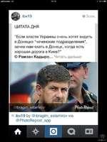 """.пн Билайн 30 ¡Ьу19 О Зсек. ЦИТАТА ДНЯ """"Если власти Украины очень хотят видеть в Донецке """"чеченские подразделения"""", зачем нам ехать в Донецк, когда есть хорошая дорога в Киев?"""" Рамзан Кадыро... Читать дальше ¡Ьу19 Ьу @1Ьгад!т_ез1ат1гоу у1а @РЬоюЯероз1_арр"""