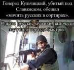 Генерал Кульчицкий, убитый под Славянском, обещал «мочить русских в сортирах». замочили