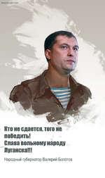 www.sly-pen.com Кто не сдается, того не победить! Слава вольному народу Луганска!!! Народный губернатор Валерий Болотов