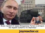 Всем привет! С вами Владимир Путин и сегодня мы будем хуярить по черному!