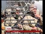 ТСН зібрала перелік загиблих хлопців у літаку,News,,UA - ТСН зібрала перелік загиблих хлопців у літаку. ТСН вдалось зібрати повний перелік загиблих хлопців у літаку. Вічна пам'ять і слава героям. Випуск ТСН.19:30 за 14 червня 2014 року  RU - ТСН собрала перечень погибших ребят в самолете. ТСН удалос