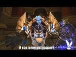 AttentionWhore -  Ember Isolte & Raven Sylphe WoW Parody (Russian sub),Music,,Канал автора http://www.youtube.com/user/EmberIsolte/ Оригинал http://youtu.be/oxKc56BGI8E