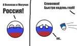 fl Великая и Mon/чая Россия! \ Словения! Быстро надень герб!