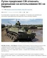 Путин предложил СФ отменить разрешение на использование ВС на Украине Тема: 1 Реакция на события на Украине. Июнь 2014 года (330) 14:00 24.06.2014 (обновлено: 14:31 24.06.2014) 0 20662 6 77 ^ 193 По словам пресс-секретаря главы государства, это сделано для нормализации обстановки и урегулировани