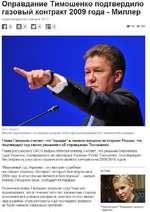 """Оправдание Тимошенко подтвердило газовый контракт 2009 года - Миллер Корреспондент.пе1, Сегодня, 16:11 П • И о ц и 188 0 7566 Фото: ДеШегэ Миллер подчеркивает, что газовый контракт 2009 года после решения ВСУ является бесспорным Глава Газпрома считает, что """"правда"""" в газовом вопросе на сторон"""