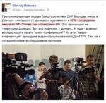 Г01екз1у А/Ыэика 40 мин. • отредактировано • & Пресс-конференция лидера банд-группировки ДНР Бородая вчера в Донецке - ни одного (!) донецкого журналиста и 98% - сотрудники медиа из РФ. Спикер сам - гражданин РФ. Это происходит на территории Донецка. Вот это пофигизм у дончан... И еще - а зачем в