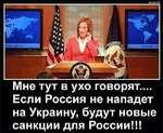 Мне тут в ухо говорят.... Если Россия не нападет на Украину, будут новые санкции для России!!!