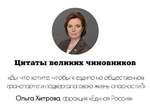Цитаты великих чиновников «Вы что хотите, чтобы я ездило но общественном транспорте и подвергала свою жизнь опасности?» Ольга Хитрова, фракция «Единая Россия»