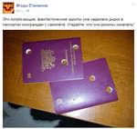 Игорь Степанов 21 ч. • (й Эти потрясающие, фантастические идиоты уже наделали дырки в паспортах инограждан с самолета. Угадайте, что они должны означать!