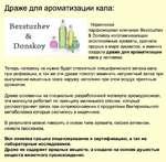 Драже для ароматизации кала: |Г| Bezstuzhev Украинская парфюмерная компания Bezstuzhev & Donskoy изготавливающая эксклюзивные ароматы, сделала прорыв в мире ароматов, а именно создала драже для ароматизации кала у человека. & Л f Ц- Donskoy ' ьК Теперь человеку не нужно будет стесняться спец