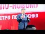Порошенко пообещал платить 1000грн в день украинским солдатам.,People,,