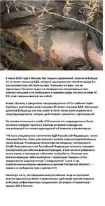 6 июля 2014 годя в Москве, без лишних церемоний, хоронили бойцов 45-го полка спецназа ВДВ, которые одновременно погибли вроде бы при неизвестных обстоятельствах. Учитывая тот факт, что на территории России в те дни не проводились спецоперации при участии спецназа и не сообщалось о жертвах среди лич