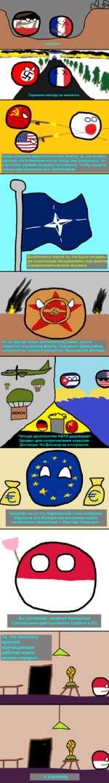 л Когда немецкая ярость поглотила Землю, те, кто выжил, сделали это в великом союзе. Когда они разошлись, их участники ступили на руины континента, чтобы создать новые над-национальные организации. \ Десятилетия спустя те, что были западными союзниками объединились под флагом Североатлантическог