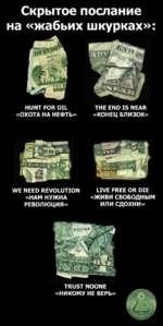 Скрытое послание на «жабьих шкурках»: LIVE FREE OR DIE «ЖИВИ СВОБОДНЫМ ИЛИ СДОХНИ» WE NEED REVOLUTION «НАМ НУЖНА РЕВОЛЮЦИЯ» TRUST NOONE «НИКОМУ НЕ ВЕРЬ»