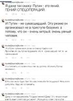 1 КсШ^ЩКаБЫпМКазЫп аКБНМ • 7 мин Я даже так скажу: Путин - это гений. ГЕНИЙ СПЕЦОПЕРАЦИЙ. ю ★ 3••• Ка5ЫпЭКа$Ып0Ка$Ып о.к$НМ • 7 мин И Путин - не сумасшедший. Эту резню он организовал не в приступе безумия, а потому, что он - очень хитрый, очень умный человек. ^4★1••• Ка$ЫпуКа$Ып[*]Ка$Ып