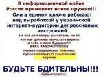 В информационной войне Россия применяет новое оружие!!! Они в едином ключе работают над выработкой у украинской интернет-аудитории депрессивных настроений т.е все разговоры расчитаны на то что мы должны перестать верить в себя и свое будущее!!! ВЕРА ВАЖНА!!!!!!!!!!!!! нельзя поддаваться унынию, п