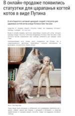 В онлайн-продаже появились статуэтки для царапанья когтей котов в виде Путина В сети борются с интернет-цензурой, создаёт статуэтки для царапанья когтей котов в виде Путина и Ким Чен Ына Средства от продажи каждой статуэтки пойдут на поддержку Интернет-свободы. сообщает The Daily Mail. Вчера в о