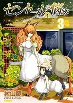 Centaurs worries KEIMURAYAMA