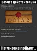 DOTA 2 Для пэчзлз, запустите Steam, найдите игру в вашей библиотеке и следуйте инструкция и по установке. Как всегда, мы ждем ваших отзывов о нашей работе. Установить Steam вы можете по адресу: w w //. з&е a m go-/; е ге <3. com / a Sol t Спасибо. Веселой вам игры! Команда разработчиков Dota2