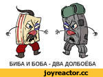 БИБА И БОБА - ДВА ДОЛБОЁБА