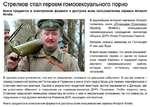 Стрелков стал героем гомосексуального порно Книга продается в электронном формате и доступна всем пользователям сервиса Amazon Kindle. В крупнейшем интернет-магазине Amazon появилась книга «Отсасывая Стрелкову» (Sucking Strelkov), описывающая гомосексуальные похождения «министра обороны ДНР» Игор