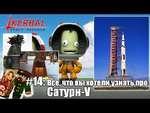 Все, что вы хотели знать про Сатурн-V [Русский Летсплей по Kerbal Space Program #14],Games,,В этой серии Kerbal Space Program мы снова попытаемся в беспилотном режиме ввести наш Аполлон в атмосферу Кербина на второй космической скорости. И хотя ни одного корабля мы на этот раз не потеряем, все-таки