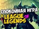 Спокойная игра в League of Legends,People,,Женечка вернулся и в этот раз он будет спокойно играть в League of Legends.