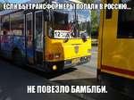 Если бы трансформеры попали в Россию... Не повезло бамблби.