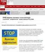 УКР ВРАЖА8 НОВОСТИ ОНЛАЙН ВИДЕО ФОТО ВЫПУСКИ ТСН БЛОГИ ПРОСПОРТ АВТО ЛЕДИ ТУРИЗМ ОКУНИСЬ! УКРАИНА   ВЫБОРЫ 2014ПОЛИТИКАДЕНЬГИКИЕВМИРГЛАМУРНАУКА И ITЗДОРОВЬЕ Украина не хотела сближаться, но Кремль 7/12 своими действиями Российские военные стреляют патронами, которые запрещены 8/12