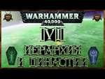 [Warhammer 40000 - 6] Некроны: Иерархия и Династии,Games,,Все о вселенной Warhammer 40,000: http://warhammergames.ru Оценивая видео и оставляя комментарий ты гарантируешь появление следующих частей! |======| В этом выпуске, мы расскажем о иерархии среди некронов и немного коснемся династий.