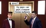 I down? Ну, даун - не даун, а мэром Киева выбрали