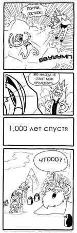 1,000 лет спустя http://crackpotcoTnics.tumblr.coni Ьнр://crackpotcomics.deviantart.com