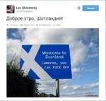 Lev Sharansky /24 1 л» if4 лгллл In /*1Читаю Щ/LCVOIkJIOIWy Доброе утро, Шотландия! 4\ Ответить Ретвитнуть ★ 8 избранное ••• Ещё Welcome to Scotland Cameron, you can FUCK OFF CTAProtcstArt