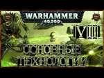[Warhammer 40000 - 7] Некроны: Основные технологии,Games,,Все о вселенной Warhammer 40,000: http://warhammergames.ru Оценивая видео и оставляя комментарий ты гарантируешь появление следующих частей! |======| В этом выпуске, мы расскажем о технологиях и артефактах Некронов.