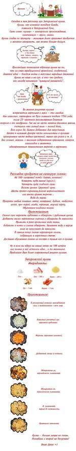 Сегодня я вам расскажу про Запорожский кулиш. Кулиш, как основное походное блюдо, появился в Запорожской Сечи, Само слово «кулиш» - венгерского происхождения, означающие - просо, пшено. Кулиш создан по принципу - минимум долго хранимых продуктов и желание накормить, как можно больше бойцов. бы