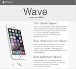 Ш iPhone Wave только для iOS 8 в Ч Что такое Wave? Wave - это последнее из наших дополнении для OS8. Благодаря Wave ваше устройство может заряжаться.используя частоты микроволновой печи. Wave позволяет зарядить ваше устройство, используя самую обычную микроволновую печь. Как пользоваться Wave