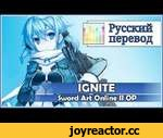 ☆ Harmony Team ☆ - 【Len】 IGNITE TV-size (rus),Music,,// MP3: http://bit.ly/1nd7WXG \\ IGNITE / Воспламенение Originally by Eir Aoi (Sword Art Online II OP) Vocals: Len Russian Lyrics: Yuki Eiri MIX: Chocola, Trouble (SoundByGod), PrO_Gamer Instrumental: Trouble&Мурряу(Guitars) Video: j.am Subs: Ar