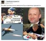 с Еврейская мудрость I КМ вчера б 13:51 Да, ребе Турчинов отлично повеселился будучи временным президентом