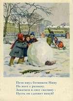 Петя пнул ботинком Нину По ноге с размаху. Закатаем в снег скотину -Пусть он сдохнет нахуй!